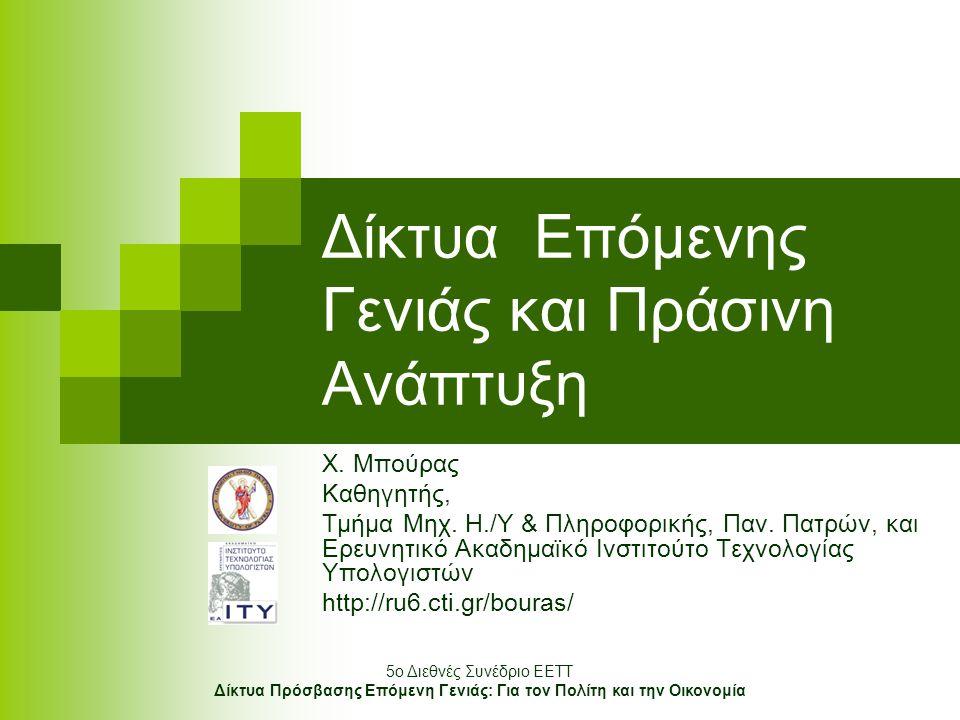 5o Διεθνές Συνέδριο ΕΕΤΤ Δίκτυα Πρόσβασης Επόμενη Γενιάς: Για τον Πολίτη και την Οικονομία Δίκτυα Επόμενης Γενιάς και Πράσινη Ανάπτυξη Χ.