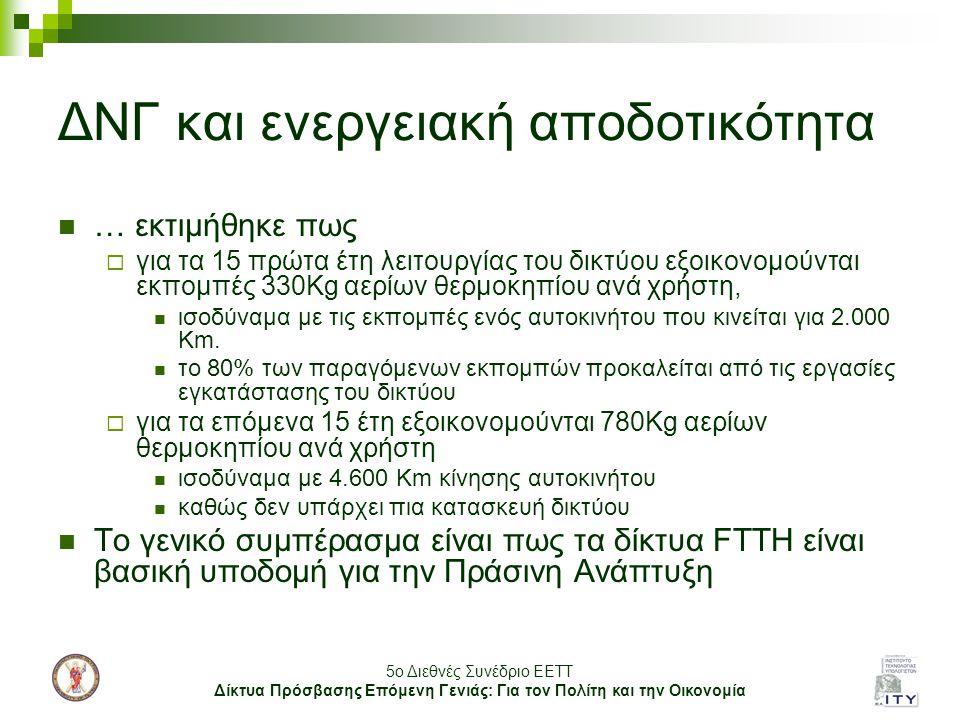 5o Διεθνές Συνέδριο ΕΕΤΤ Δίκτυα Πρόσβασης Επόμενη Γενιάς: Για τον Πολίτη και την Οικονομία ΔΝΓ και ενεργειακή αποδοτικότητα … εκτιμήθηκε πως  για τα 15 πρώτα έτη λειτουργίας του δικτύου εξοικονομούνται εκπομπές 330Kg αερίων θερμοκηπίου ανά χρήστη, ισοδύναμα με τις εκπομπές ενός αυτοκινήτου που κινείται για 2.000 Km.
