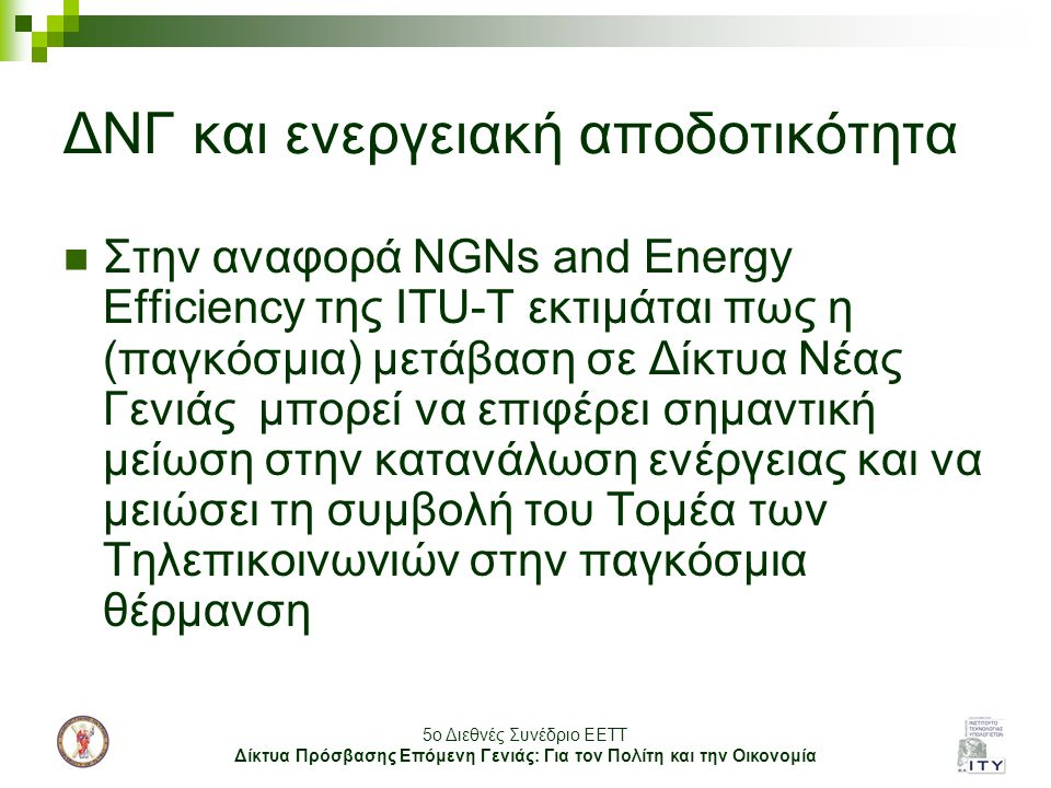 5o Διεθνές Συνέδριο ΕΕΤΤ Δίκτυα Πρόσβασης Επόμενη Γενιάς: Για τον Πολίτη και την Οικονομία ΔΝΓ και ενεργειακή αποδοτικότητα Στην αναφορά NGNs and Ener