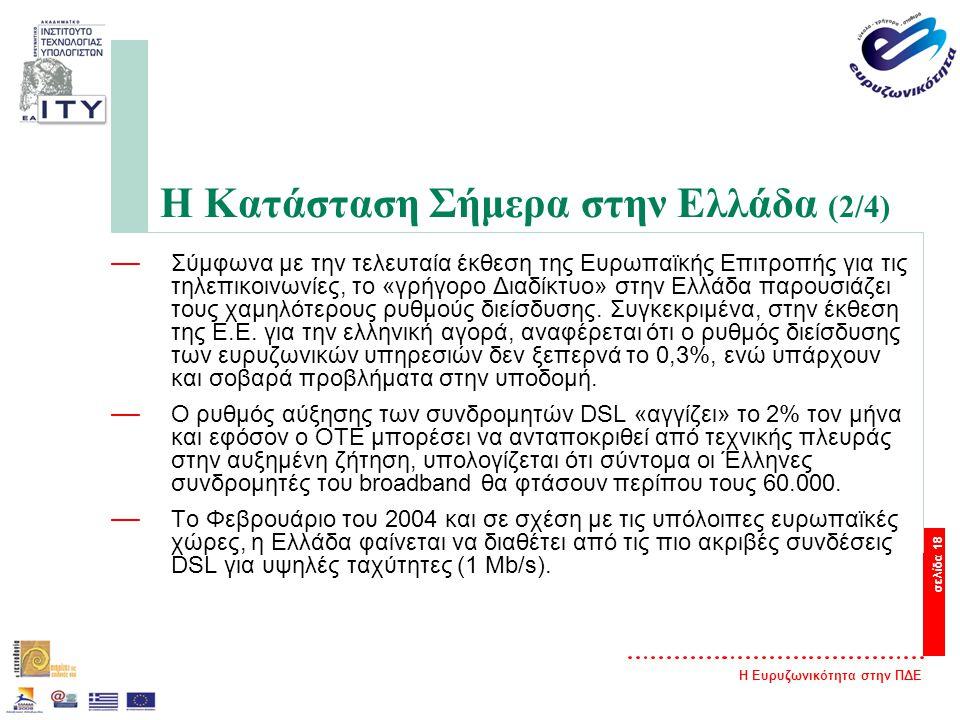Η Ευρυζωνικότητα στην ΠΔΕ σελίδα 18 Η Κατάσταση Σήμερα στην Ελλάδα (2/4) — Σύμφωνα με την τελευταία έκθεση της Ευρωπαϊκής Επιτροπής για τις τηλεπικοινωνίες, το «γρήγορο Διαδίκτυο» στην Ελλάδα παρουσιάζει τους χαμηλότερους ρυθμούς διείσδυσης.