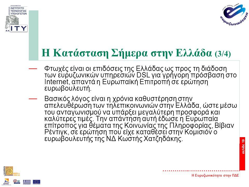Η Ευρυζωνικότητα στην ΠΔΕ σελίδα 19 Η Κατάσταση Σήμερα στην Ελλάδα (3/4) — Φτωχές είναι οι επιδόσεις της Ελλάδας ως προς τη διάδοση των ευρυζωνικών υπηρεσιών DSL για γρήγορη πρόσβαση στο Internet, απαντά η Ευρωπαϊκή Επιτροπή σε ερώτηση ευρωβουλευτή.