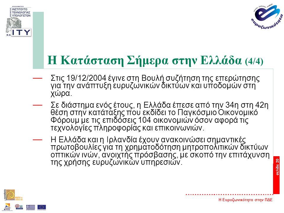Η Ευρυζωνικότητα στην ΠΔΕ σελίδα 20 Η Κατάσταση Σήμερα στην Ελλάδα (4/4) — Στις 19/12/2004 έγινε στη Βουλή συζήτηση της επερώτησης για την ανάπτυξη ευρυζωνικών δικτύων και υποδομών στη χώρα.