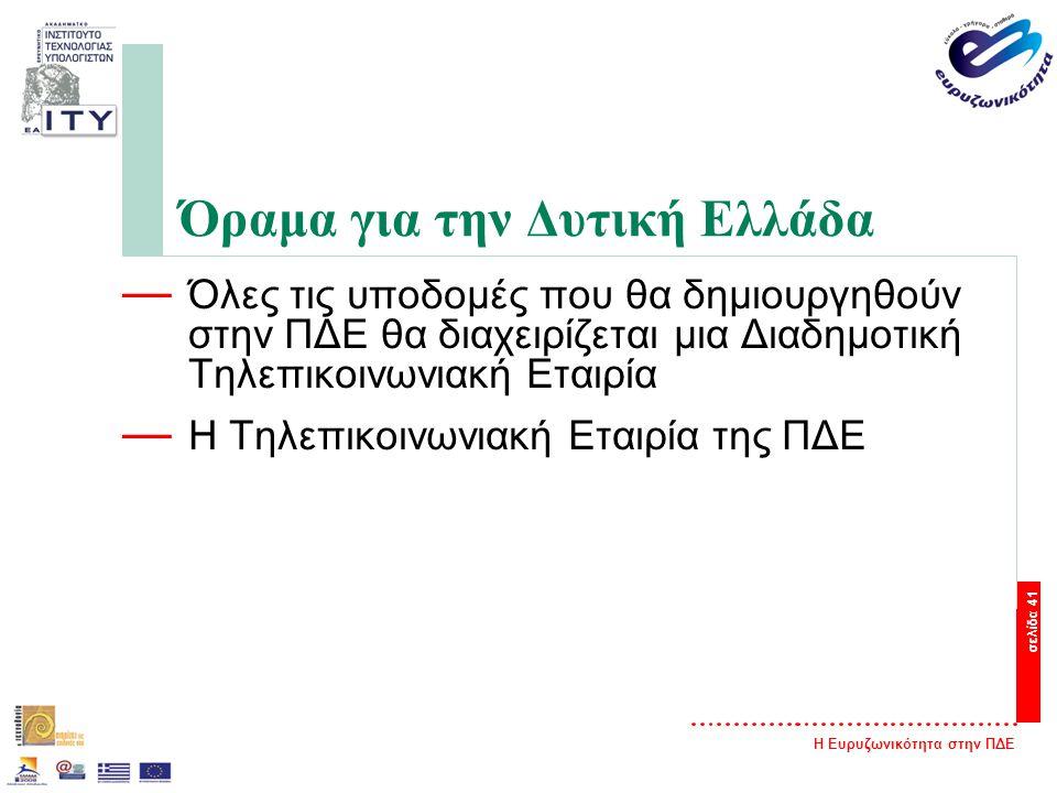 Η Ευρυζωνικότητα στην ΠΔΕ σελίδα 41 Όραμα για την Δυτική Ελλάδα — Όλες τις υποδομές που θα δημιουργηθούν στην ΠΔΕ θα διαχειρίζεται μια Διαδημοτική Τηλεπικοινωνιακή Εταιρία — Η Τηλεπικοινωνιακή Εταιρία της ΠΔΕ