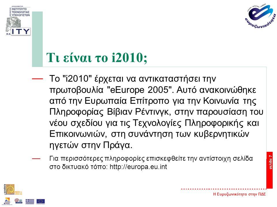 Η Ευρυζωνικότητα στην ΠΔΕ σελίδα 7 Τι είναι το i2010; — Το i2010 έρχεται να αντικαταστήσει την πρωτοβουλία eEurope 2005 .
