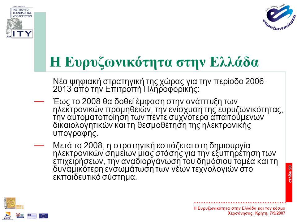 Η Ευρυζωνικότητα στην Ελλάδα και τον κόσμο Χερσόνησος, Κρήτη, 7/9/2007 σελίδα 20 Η Ευρυζωνικότητα στην Ελλάδα Νέα ψηφιακή στρατηγική της χώρας για την
