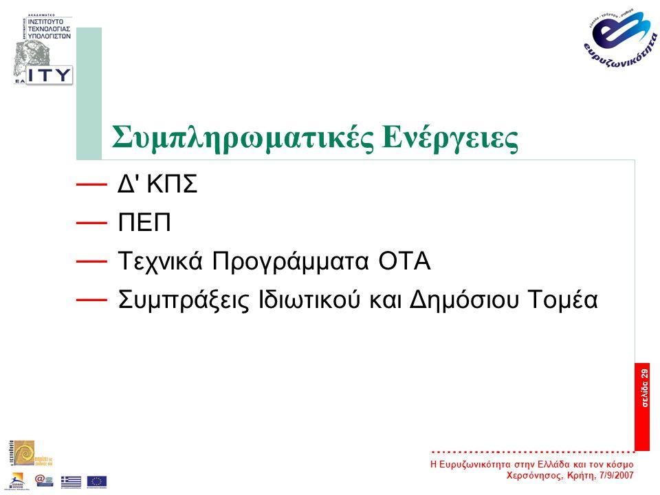 Η Ευρυζωνικότητα στην Ελλάδα και τον κόσμο Χερσόνησος, Κρήτη, 7/9/2007 σελίδα 29 Συμπληρωματικές Ενέργειες — Δ' ΚΠΣ — ΠΕΠ — Τεχνικά Προγράμματα ΟΤΑ —