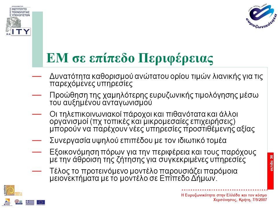Η Ευρυζωνικότητα στην Ελλάδα και τον κόσμο Χερσόνησος, Κρήτη, 7/9/2007 σελίδα 36 ΕΜ σε επίπεδο Περιφέρειας — Δυνατότητα καθορισμού ανώτατου ορίου τιμώ