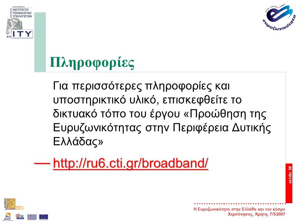 Η Ευρυζωνικότητα στην Ελλάδα και τον κόσμο Χερσόνησος, Κρήτη, 7/9/2007 σελίδα 38 Πληροφορίες Για περισσότερες πληροφορίες και υποστηρικτικό υλικό, επι
