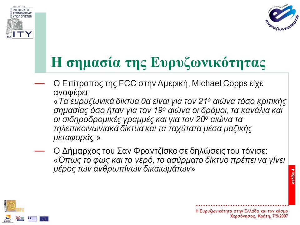 Η Ευρυζωνικότητα στην Ελλάδα και τον κόσμο Χερσόνησος, Κρήτη, 7/9/2007 σελίδα 4 Η σημασία της Ευρυζωνικότητας — O Επίτροπος της FCC στην Αμερική, Mich