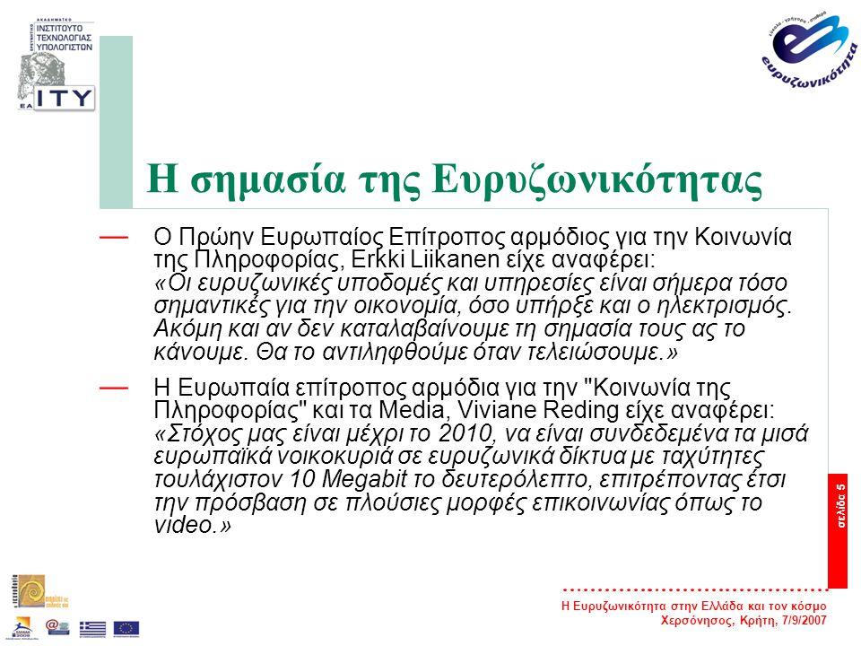 Η Ευρυζωνικότητα στην Ελλάδα και τον κόσμο Χερσόνησος, Κρήτη, 7/9/2007 σελίδα 5 Η σημασία της Ευρυζωνικότητας — Ο Πρώην Ευρωπαίος Επίτροπος αρμόδιος γ