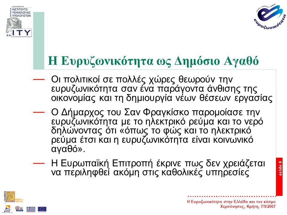 Η Ευρυζωνικότητα στην Ελλάδα και τον κόσμο Χερσόνησος, Κρήτη, 7/9/2007 σελίδα 6 Η Ευρυζωνικότητα ως Δημόσιο Αγαθό — Οι πολιτικοί σε πολλές χώρες θεωρο
