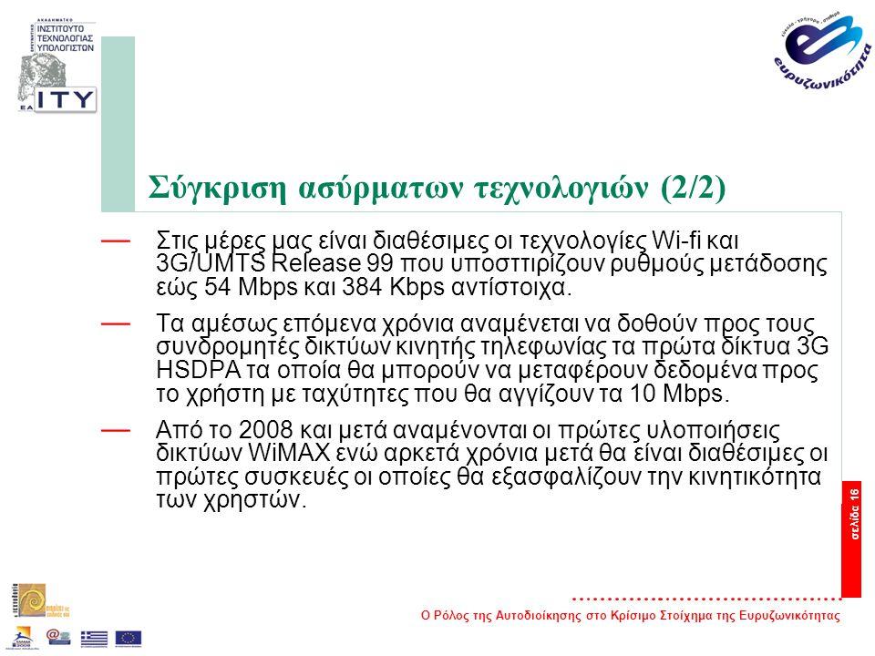 Ο Ρόλος της Αυτοδιοίκησης στο Κρίσιμο Στοίχημα της Ευρυζωνικότητας σελίδα 16 Σύγκριση ασύρματων τεχνολογιών (2/2) — Στις μέρες μας είναι διαθέσιμες οι τεχνολογίες Wi-fi και 3G/UMTS Release 99 που υποσττιρίζουν ρυθμούς μετάδοσης εώς 54 Mbps και 384 Kbps αντίστοιχα.