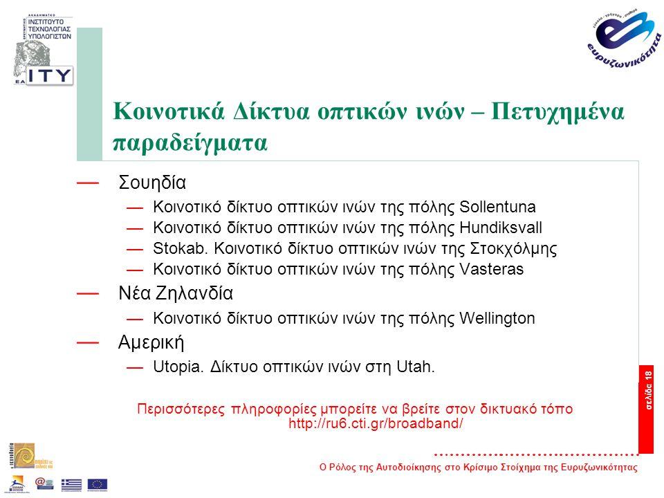 Ο Ρόλος της Αυτοδιοίκησης στο Κρίσιμο Στοίχημα της Ευρυζωνικότητας σελίδα 18 Κοινοτικά Δίκτυα οπτικών ινών – Πετυχημένα παραδείγματα — Σουηδία —Κοινοτικό δίκτυο οπτικών ινών της πόλης Sollentuna —Κοινοτικό δίκτυο οπτικών ινών της πόλης Hundiksvall —Stokab.
