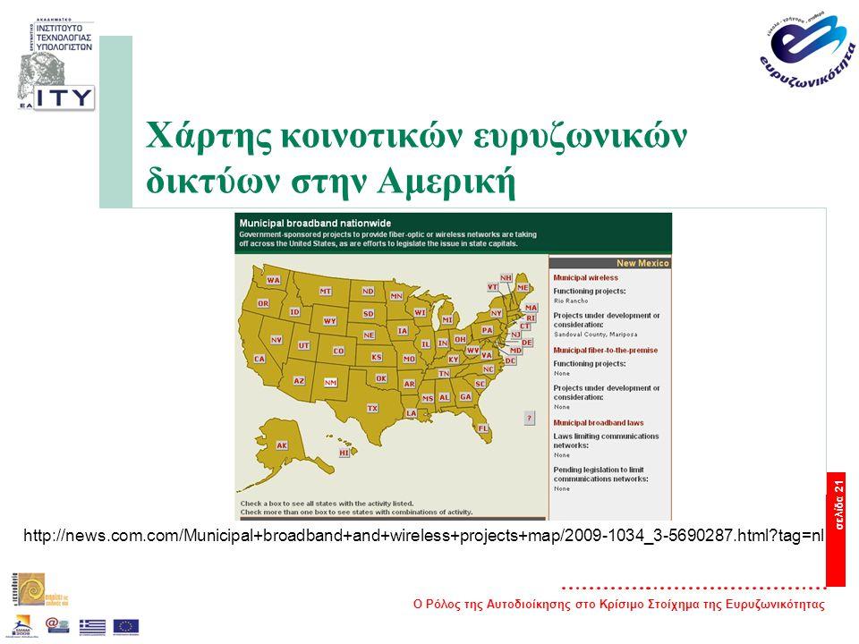 Ο Ρόλος της Αυτοδιοίκησης στο Κρίσιμο Στοίχημα της Ευρυζωνικότητας σελίδα 21 Χάρτης κοινοτικών ευρυζωνικών δικτύων στην Αμερική http://news.com.com/Municipal+broadband+and+wireless+projects+map/2009-1034_3-5690287.html tag=nl