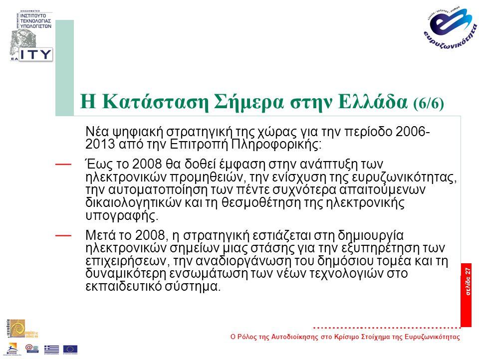 Ο Ρόλος της Αυτοδιοίκησης στο Κρίσιμο Στοίχημα της Ευρυζωνικότητας σελίδα 27 Η Κατάσταση Σήμερα στην Ελλάδα (6/6) Νέα ψηφιακή στρατηγική της χώρας για την περίοδο 2006- 2013 από την Επιτροπή Πληροφορικής: — Έως το 2008 θα δοθεί έμφαση στην ανάπτυξη των ηλεκτρονικών προμηθειών, την ενίσχυση της ευρυζωνικότητας, την αυτοματοποίηση των πέντε συχνότερα απαιτούμενων δικαιολογητικών και τη θεσμοθέτηση της ηλεκτρονικής υπογραφής.