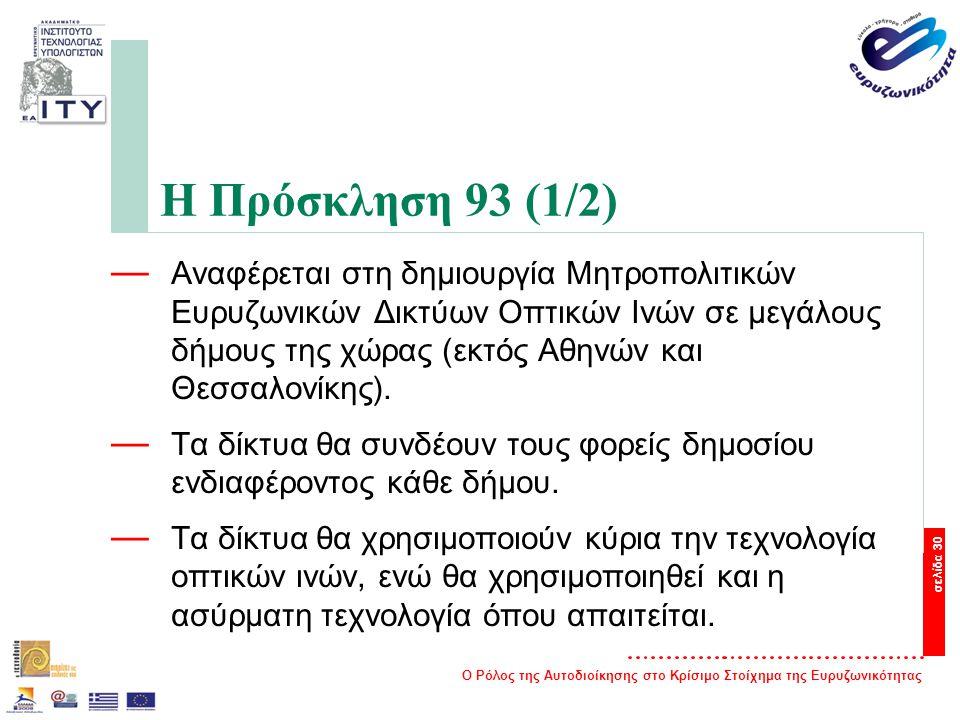 Ο Ρόλος της Αυτοδιοίκησης στο Κρίσιμο Στοίχημα της Ευρυζωνικότητας σελίδα 30 Η Πρόσκληση 93 (1/2) — Αναφέρεται στη δημιουργία Μητροπολιτικών Ευρυζωνικών Δικτύων Οπτικών Ινών σε μεγάλους δήμους της χώρας (εκτός Αθηνών και Θεσσαλονίκης).