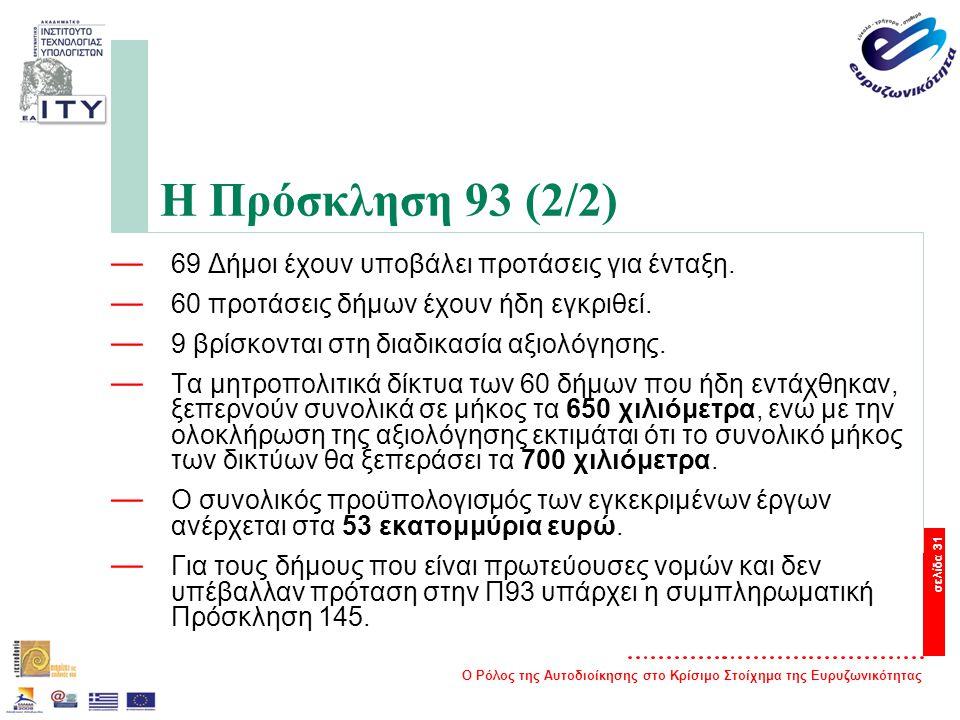 Ο Ρόλος της Αυτοδιοίκησης στο Κρίσιμο Στοίχημα της Ευρυζωνικότητας σελίδα 31 Η Πρόσκληση 93 (2/2) — 69 Δήμοι έχουν υποβάλει προτάσεις για ένταξη.