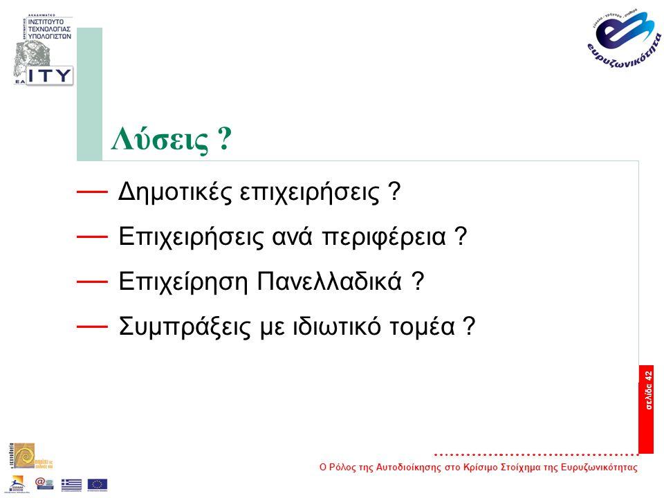 Ο Ρόλος της Αυτοδιοίκησης στο Κρίσιμο Στοίχημα της Ευρυζωνικότητας σελίδα 42 Λύσεις .