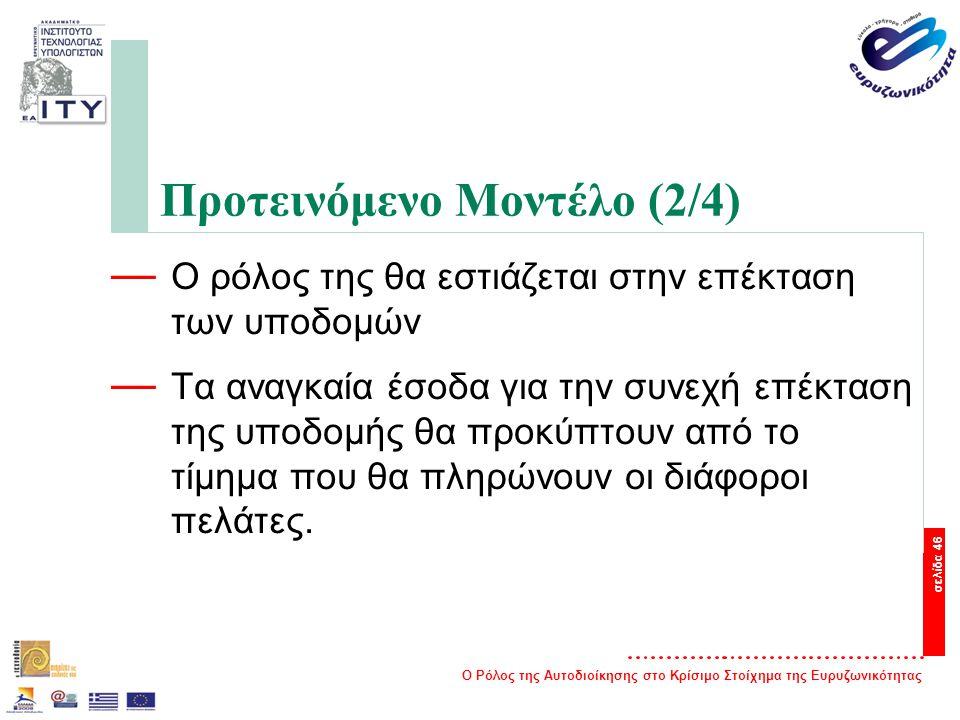 Ο Ρόλος της Αυτοδιοίκησης στο Κρίσιμο Στοίχημα της Ευρυζωνικότητας σελίδα 46 Προτεινόμενο Μοντέλο (2/4) — Ο ρόλος της θα εστιάζεται στην επέκταση των υποδομών — Τα αναγκαία έσοδα για την συνεχή επέκταση της υποδομής θα προκύπτουν από το τίμημα που θα πληρώνουν οι διάφοροι πελάτες.