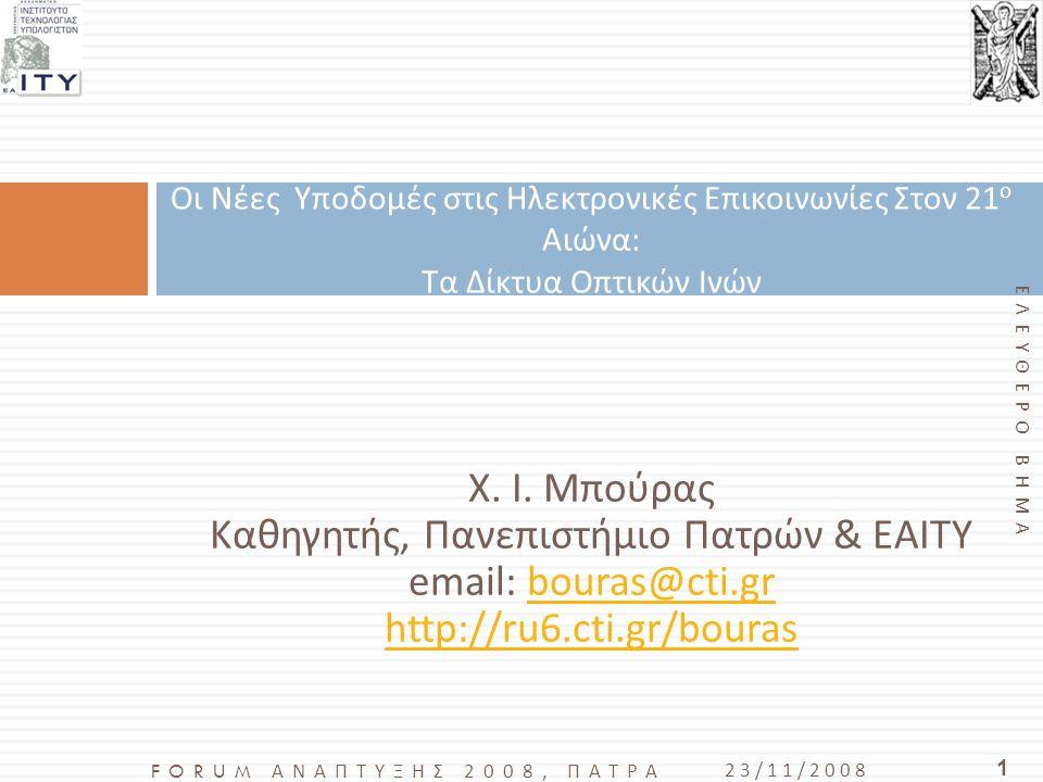 ΕΛΕΥΘΕΡΟ ΒΗΜΑ FORUM ΑΝΑΠΤΥΞΗΣ 2008, ΠΑΤΡΑ 23/11/2008 12 Οκτώ κράτη μέλη της ΕΕ διαθέτουν ήδη καλύτερη ευρυζωνική εξυπηρέτηση από τις ΗΠΑ (1/2)  Σύμφωνα με τα δεδομένα που προκύπτουν από την τελευταία έκθεση προόδου της Ευρωπαϊκής Επιτροπής για την ενιαία αγορά τηλεπικοινωνιών, η Δανία, η Φινλανδία, η Ολλανδία και η Σουηδία είναι οι χώρες εκείνες που εμφανίζουν τα μεγαλύτερα ποσοστά ευρυζωνικής διείσδυσης (πάνω από 30% τα τέλη του 2007)  Οι χώρες αυτές μαζί με τη Βρετανία, το Βέλγιο, το Λουξεμβούργο και τη Γαλλία, σημείωσαν μεγαλύτερο ποσοστό ευρυζωνικής διείσδυσης σε σχέση με τις ΗΠΑ, η οποία είχε 22,1% τον Ιούλιο του 2007  Κατά τη διάρκεια του 2007, στην Ευρωπαϊκή Ένωση προστέθηκαν 19 εκατομμύρια ευρυζωνικές γραμμές, αριθμός που αντιστοιχεί σε 50.000 νοικοκυριά καθημερινώς