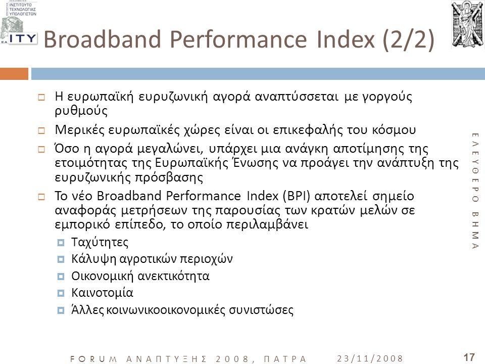 ΕΛΕΥΘΕΡΟ ΒΗΜΑ FORUM ΑΝΑΠΤΥΞΗΣ 2008, ΠΑΤΡΑ 23/11/2008 17 Broadband Performance Index (2/2)  Η ευρωπαϊκή ευρυζωνική αγορά αναπτύσσεται με γοργούς ρυθμο