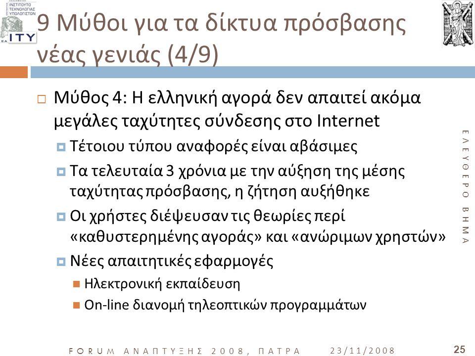 ΕΛΕΥΘΕΡΟ ΒΗΜΑ FORUM ΑΝΑΠΤΥΞΗΣ 2008, ΠΑΤΡΑ 23/11/2008 25 9 Μύθοι για τα δίκτυα πρόσβασης νέας γενιάς (4/9)  Μύθος 4: Η ελληνική αγορά δεν απαιτεί ακόμ