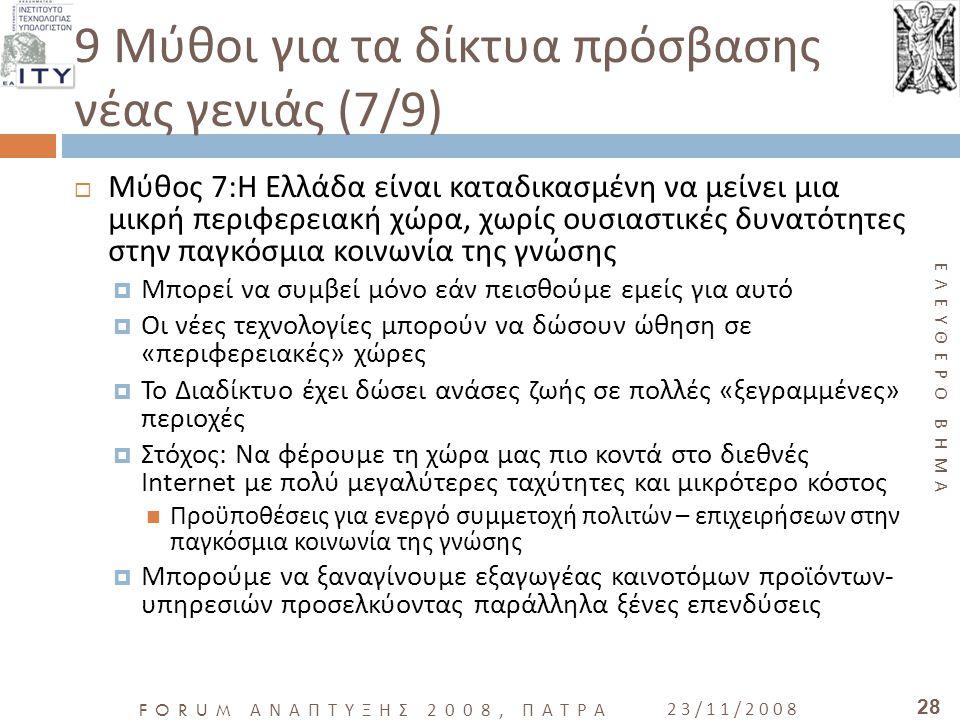 ΕΛΕΥΘΕΡΟ ΒΗΜΑ FORUM ΑΝΑΠΤΥΞΗΣ 2008, ΠΑΤΡΑ 23/11/2008 28 9 Μύθοι για τα δίκτυα πρόσβασης νέας γενιάς (7/9)  Μύθος 7:Η Ελλάδα είναι καταδικασμένη να με