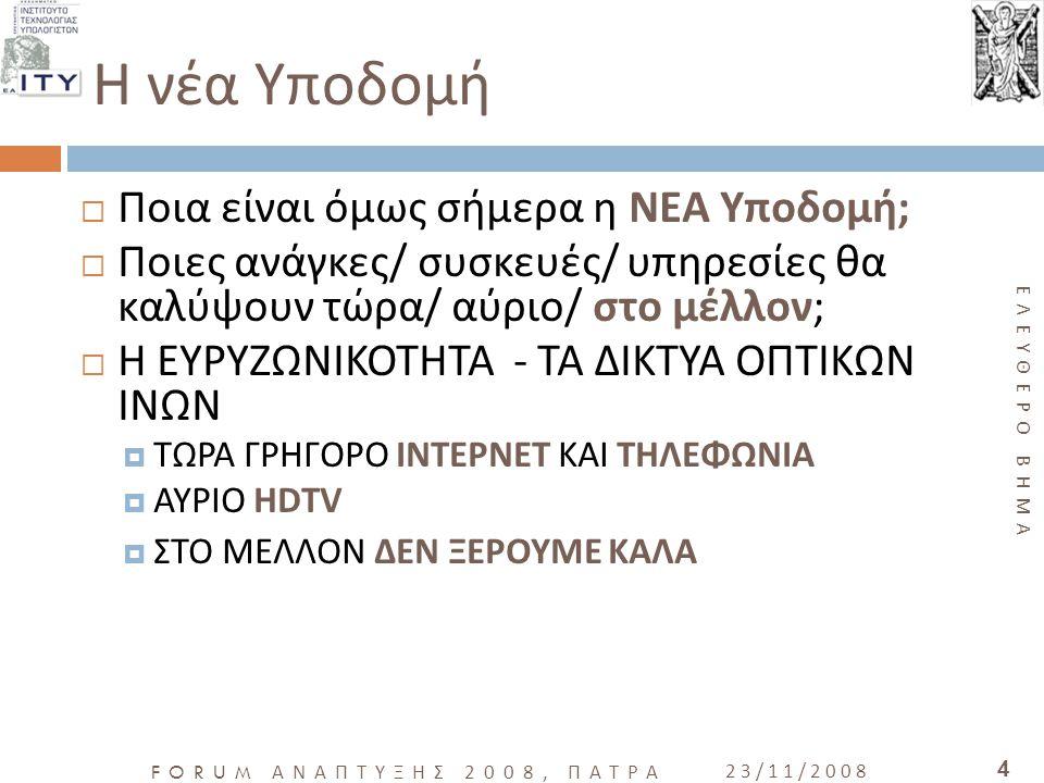 ΕΛΕΥΘΕΡΟ ΒΗΜΑ FORUM ΑΝΑΠΤΥΞΗΣ 2008, ΠΑΤΡΑ 23/11/2008 25 9 Μύθοι για τα δίκτυα πρόσβασης νέας γενιάς (4/9)  Μύθος 4: Η ελληνική αγορά δεν απαιτεί ακόμα μεγάλες ταχύτητες σύνδεσης στο Internet  Τέτοιου τύπου αναφορές είναι αβάσιμες  Τα τελευταία 3 χρόνια με την αύξηση της μέσης ταχύτητας πρόσβασης, η ζήτηση αυξήθηκε  Οι χρήστες διέψευσαν τις θεωρίες περί «καθυστερημένης αγοράς» και «ανώριμων χρηστών»  Νέες απαιτητικές εφαρμογές Ηλεκτρονική εκπαίδευση On-line διανομή τηλεοπτικών προγραμμάτων
