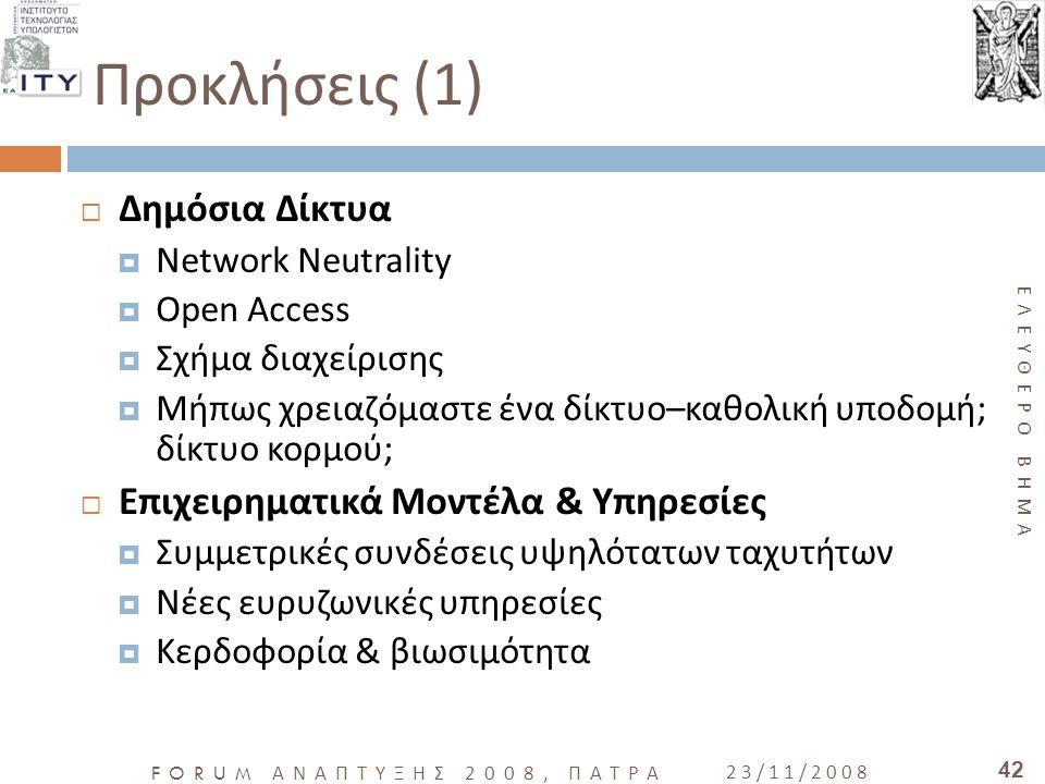 ΕΛΕΥΘΕΡΟ ΒΗΜΑ FORUM ΑΝΑΠΤΥΞΗΣ 2008, ΠΑΤΡΑ 23/11/2008 42 Προκλήσεις (1)  Δημόσια Δίκτυα  Network Neutrality  Open Access  Σχήμα διαχείρισης  Μήπω