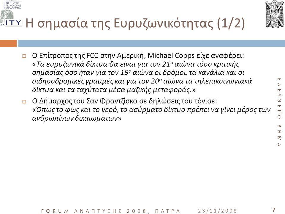ΕΛΕΥΘΕΡΟ ΒΗΜΑ FORUM ΑΝΑΠΤΥΞΗΣ 2008, ΠΑΤΡΑ 23/11/2008 28 9 Μύθοι για τα δίκτυα πρόσβασης νέας γενιάς (7/9)  Μύθος 7:Η Ελλάδα είναι καταδικασμένη να μείνει μια μικρή περιφερειακή χώρα, χωρίς ουσιαστικές δυνατότητες στην παγκόσμια κοινωνία της γνώσης  Μπορεί να συμβεί μόνο εάν πεισθούμε εμείς για αυτό  Οι νέες τεχνολογίες μπορούν να δώσουν ώθηση σε «περιφερειακές» χώρες  Το Διαδίκτυο έχει δώσει ανάσες ζωής σε πολλές «ξεγραμμένες» περιοχές  Στόχος: Να φέρουμε τη χώρα μας πιο κοντά στο διεθνές Internet με πολύ μεγαλύτερες ταχύτητες και μικρότερο κόστος Προϋποθέσεις για ενεργό συμμετοχή πολιτών – επιχειρήσεων στην παγκόσμια κοινωνία της γνώσης  Μπορούμε να ξαναγίνουμε εξαγωγέας καινοτόμων προϊόντων- υπηρεσιών προσελκύοντας παράλληλα ξένες επενδύσεις