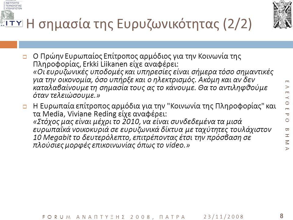ΕΛΕΥΘΕΡΟ ΒΗΜΑ FORUM ΑΝΑΠΤΥΞΗΣ 2008, ΠΑΤΡΑ 23/11/2008 9 Η Ευρυζωνικότητα ως Δημόσιο Αγαθό  Οι πολιτικοί σε πολλές χώρες θεωρούν την ευρυζωνικότητα σαν ένα παράγοντα άνθισης της οικονομίας και τη δημιουργία νέων θέσεων εργασίας  Ο Δήμαρχος του Σαν Φραγκίσκο παρομοίασε την ευρυζωνικότητα με το ηλεκτρικό ρεύμα και το νερό δηλώνοντας ότι «όπως το φώς και το ηλεκτρικό ρεύμα έτσι και η ευρυζωνικότητα είναι κοινωνικό αγαθό».