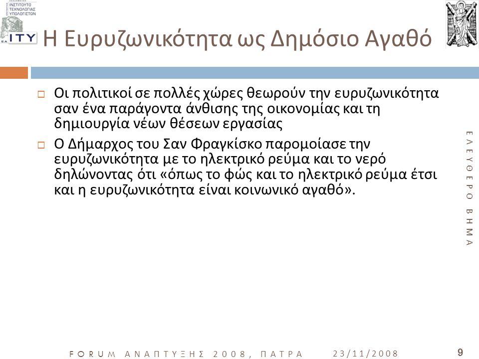 ΕΛΕΥΘΕΡΟ ΒΗΜΑ FORUM ΑΝΑΠΤΥΞΗΣ 2008, ΠΑΤΡΑ 23/11/2008 60 Ευχαριστώ για την προσοχή σας ΔικτυακοίΤόποι Δικτυακοί Τόποιhttp://interreg-broadband.cti.grhttp://broadband.cti.gr Διεύθυνση Επικοινωνίας bouras@cti.gr