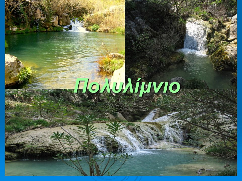 ΠΟΛΥΛΙΜΝΙΟ Το πολυλιμνιο που βρίσκεται στο δήμο Βουφράδος, 32χλμ από την πρωτεύουσα του νομού, την Καλαμάτα, είναι ένας μικρός παράδεισος περιτριγυρισμένος από λίμνες αμπέλια και ελαιώνες.