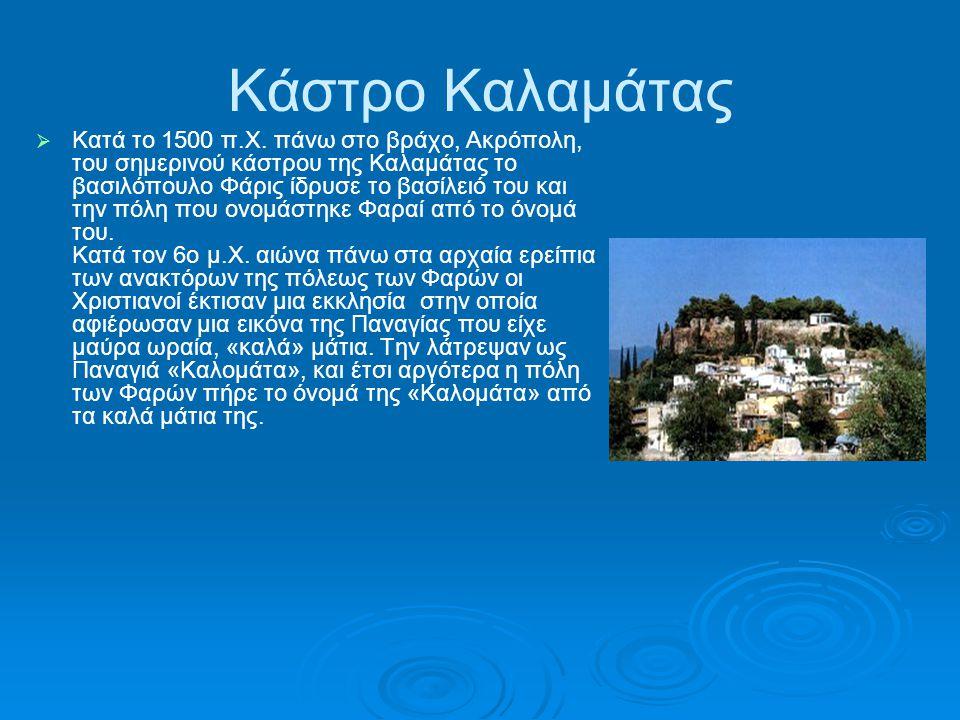 Περίοδος Φραγκοκρατίας   Όταν το 1205 η Καλαμάτα και το κάστρο της υποδουλώνονται από τους Φράγκους κατακτητές, το βράχο της Ακρόπολης των αρχαίων Φαρών τον οχυρώνουν με χοντρά τειχιά και γίνεται Κάστρο οχυρό και κυρίως το μέρος της Εκκλησίας το χρησιμοποιούσαν για καλούπι, ρίχνουν γύρω του τείχη χοντρά πάχους 2,5 μέτρων και υψώνουν έναν πύργο με πολλούς ορόφους.