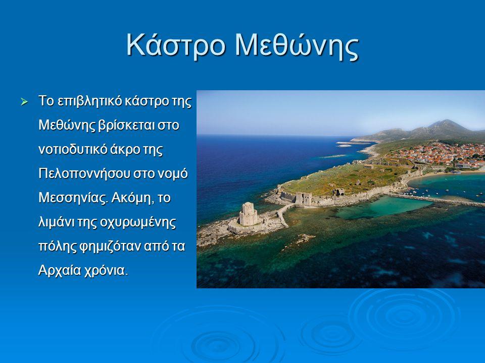 Κάστρο Μεθώνης  Το όνομα της πόλης και των κατοίκων της ορίστηκε από τον Παυσανία ως Μεθώνη από την κόρη του Οινέα και από το νησάκι το οποίο βρισκόταν κοντά στην πόλη και ονομάζεται «Μοθών λίθος».