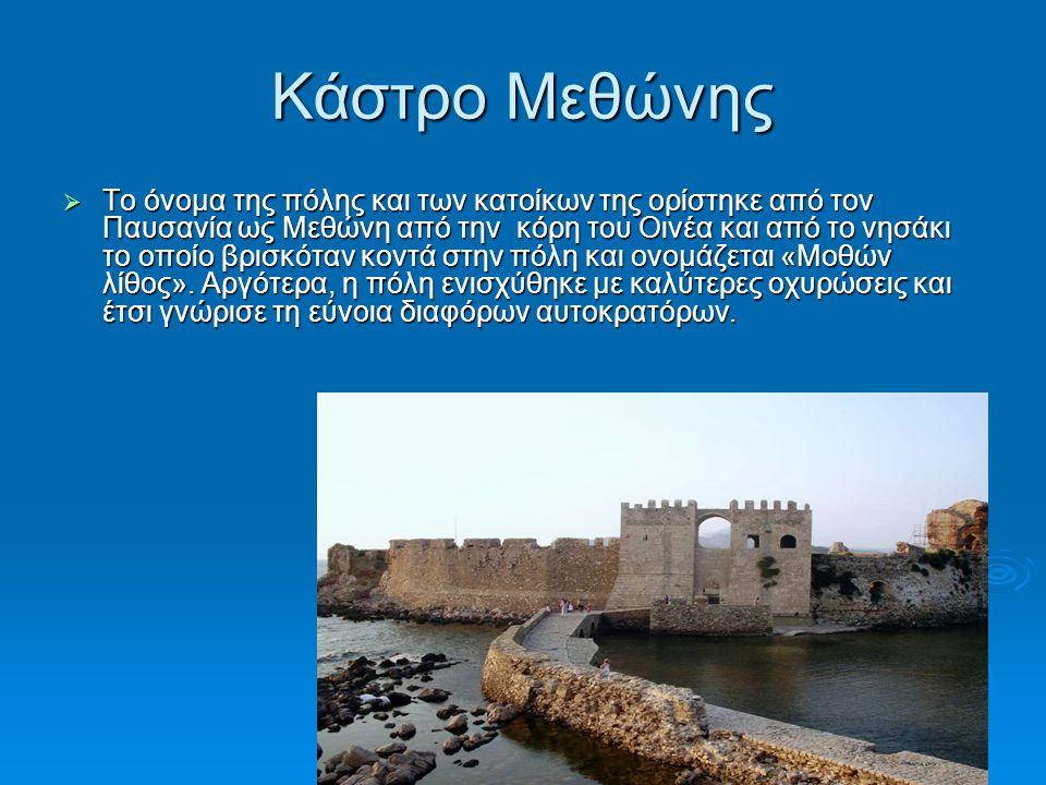 Κάστρο Μεθώνης  Σήμερα τα τείχη της πόλης εξακολουθούν να είναι επιβλητικά.