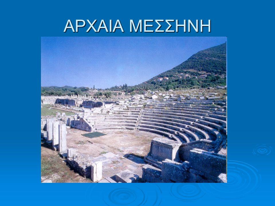   Η Αρχαία Μεσσήνη βρίσκεται 30 χλμ.Βορειοδυτικά της Καλαμάτας και 20 χλμ.