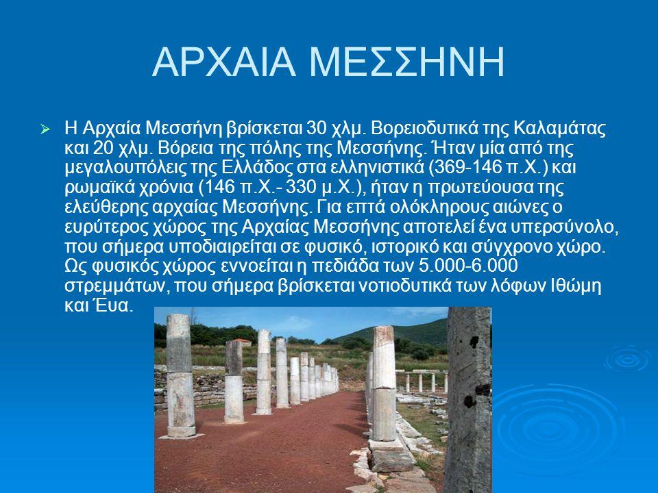 ΑΡΧΑΙΑ ΜΕΣΣΗΝΗ  Ο αρχαιολογικός χώρος ομαδοποιείται για τις ανάγκες καλύτερης κατανόησης σε αυτοτέλεις ενότητες όπως: το θέατρο, η αγορά, το στάδιο, το Ηρώο, η Κρήνη, οι Οικίες και οι Βυζαντινές οικοδόμικες νησίδες.