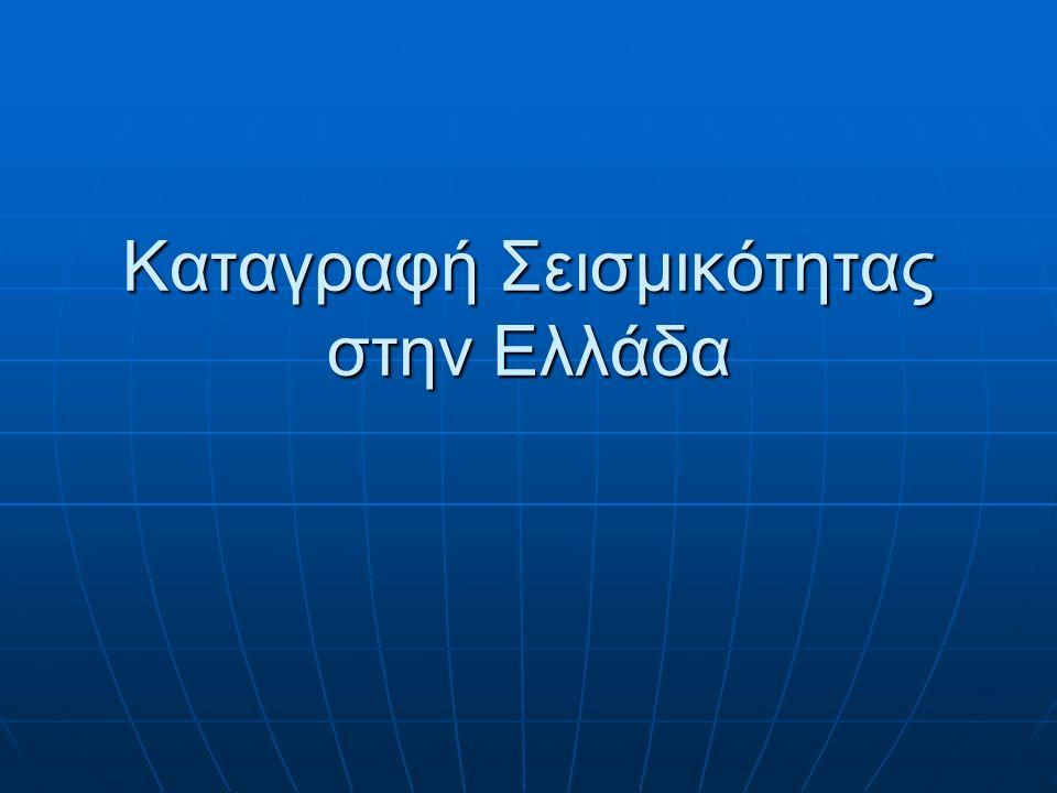 Καταγραφή Σεισμικότητας στην Ελλάδα