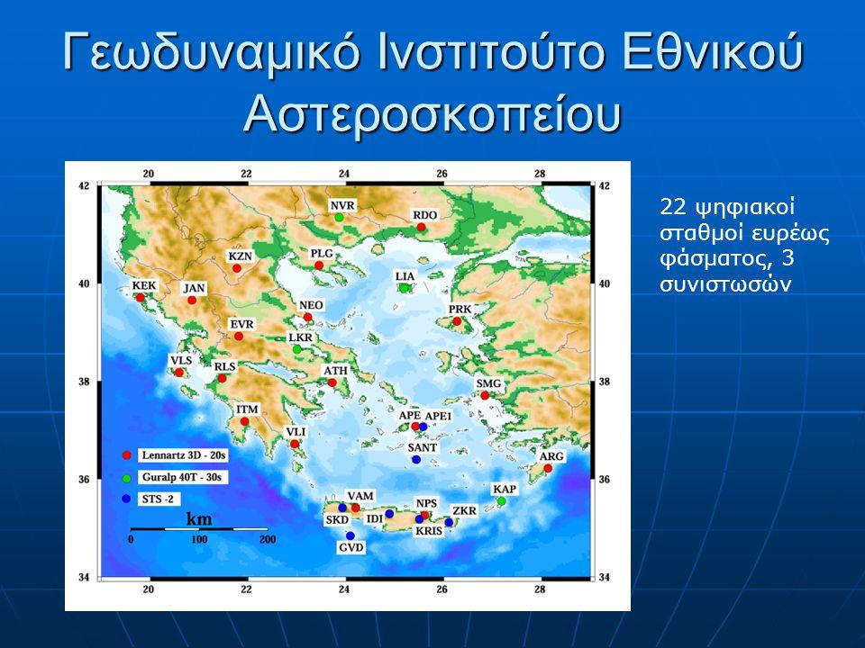 Γεωδυναμικό Ινστιτούτο Εθνικού Αστεροσκοπείου 22 ψηφιακοί σταθμοί ευρέως φάσματος, 3 συνιστωσών