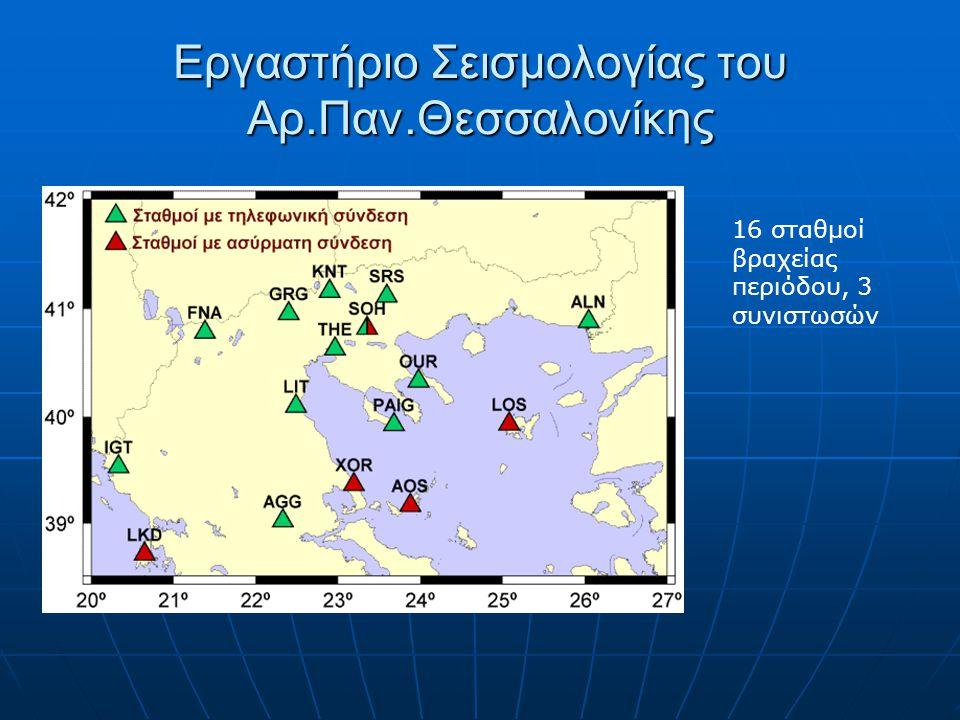 Εργαστήριο Σεισμολογίας του Αρ.Παν.Θεσσαλονίκης 16 σταθμοί βραχείας περιόδου, 3 συνιστωσών