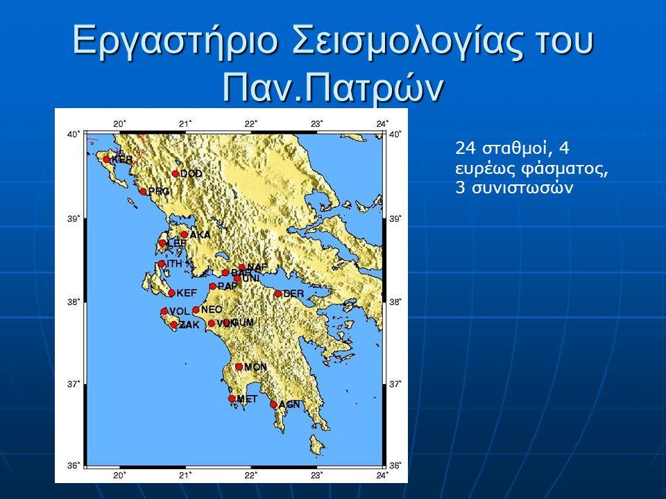Εργαστήριο Σεισμολογίας του Παν.Πατρών 24 σταθμοί, 4 ευρέως φάσματος, 3 συνιστωσών