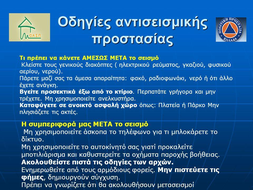 Οδηγίες αντισεισμικής προστασίας Τι πρέπει να κάνετε ΑΜΕΣΩΣ ΜΕΤΑ το σεισμό Κλείστε τους γενικούς διακόπτες ( ηλεκτρικού ρεύματος, γκαζιού, φυσικού αερ
