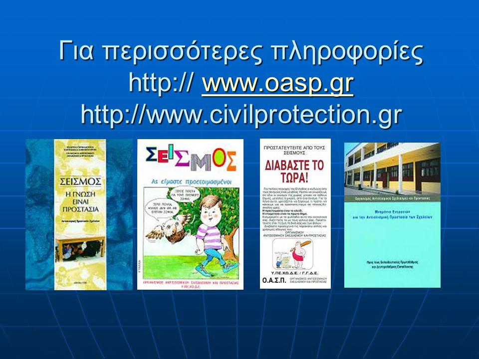 Για περισσότερες πληροφορίες http:// www.oasp.gr http://www.civilprotection.gr www.oasp.gr
