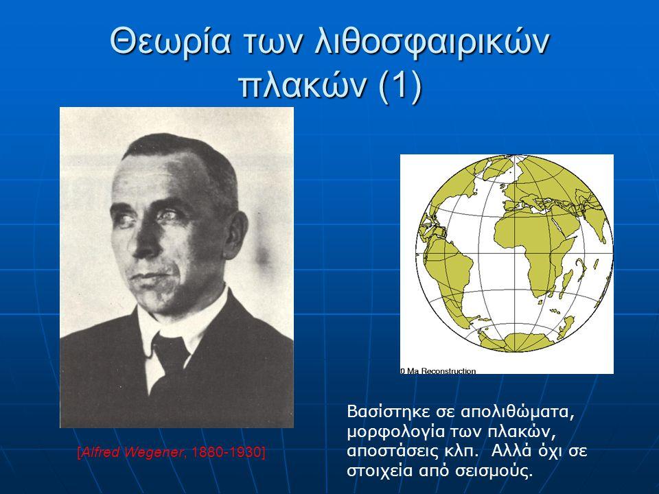 Θεωρία των λιθοσφαιρικών πλακών (1) [Alfred Wegener, 1880-1930] Βασίστηκε σε απολιθώματα, μορφολογία των πλακών, αποστάσεις κλπ. Αλλά όχι σε στοιχεία