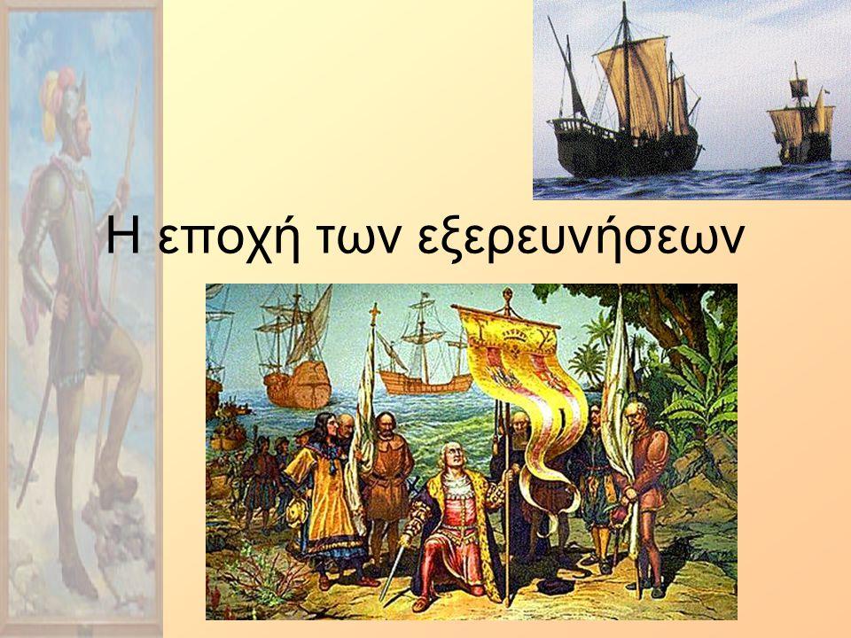 Ο κύκλος της κατάκτησης και της αποικιοποίησης τ Eρευνητές Conquistadores Ιεραπόστολοι Μόνιμοι άποικοι Επίσημη Ευρωπαϊκή αποικία !