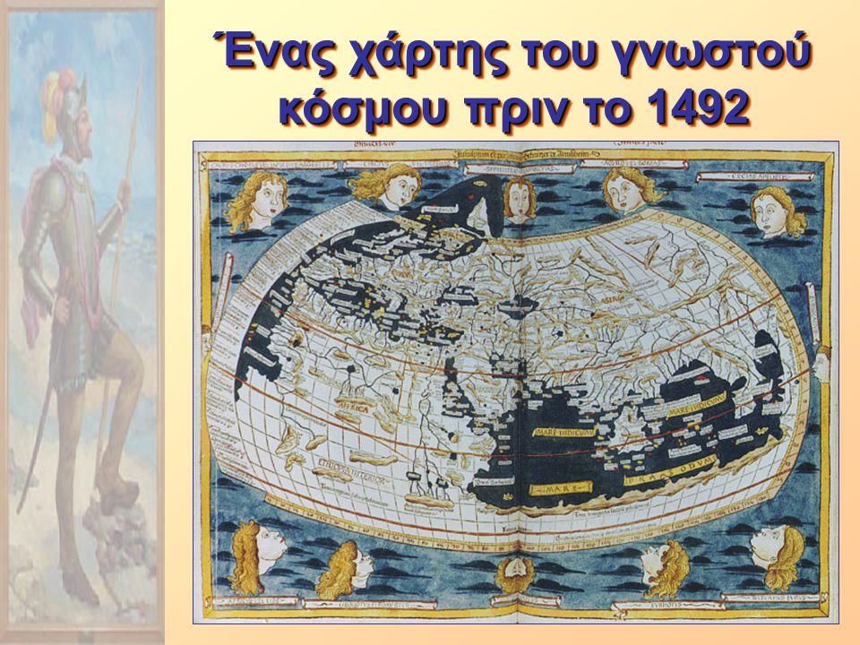 Ένας χάρτης του γνωστού κόσμου πριν το 1492