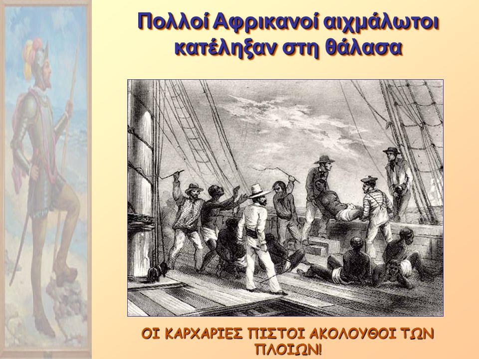 Πολλοί Αφρικανοί αιχμάλωτοι κατέληξαν στη θάλασα ΟΙ ΚΑΡΧΑΡΙΕΣ ΠΙΣΤΟΙ ΑΚΟΛΟΥΘΟΙ ΤΩΝ ΠΛΟΙΩΝ!
