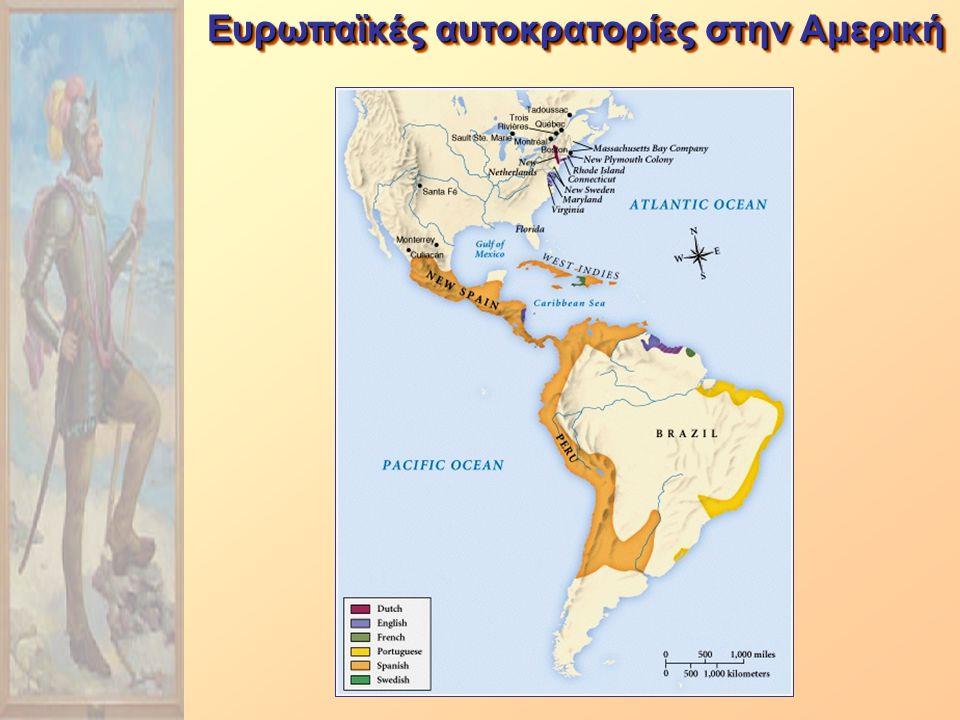 Ευρωπαϊκές αυτοκρατορίες στην Αμερική