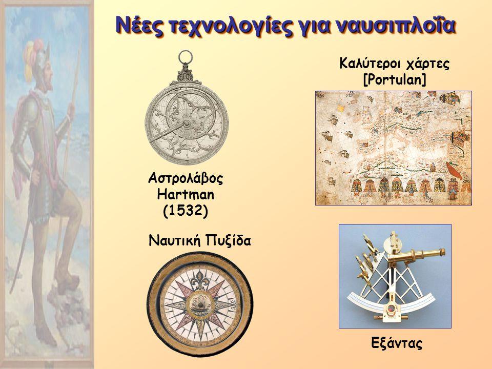 Νέες τεχνολογίες για ναυσιπλοΐα Αστρολάβος Hartman (1532) Καλύτεροι χάρτες [Portulan] Εξάντας Ναυτική Πυξίδα